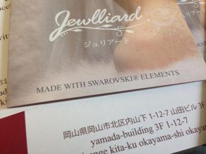 Jewlliard(ジュリアード)パンフレット2