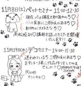 ヒューマンアカデミー高松校にてデコセミナー開催予定