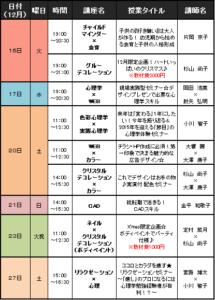 クロスオーバーカリキュラム2014.12 ヒューマンアカデミー岡山校