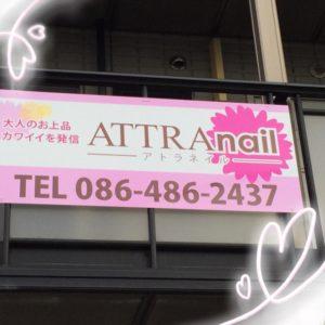 ATTRAnail看板