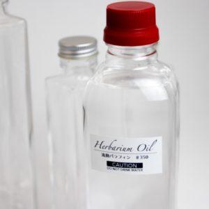 ハーバリウムオイル